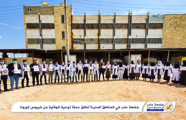 جامعة حلب الحرة تطلق حملة توعية للوقاية من فيروس كورونا